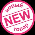 Новинка12